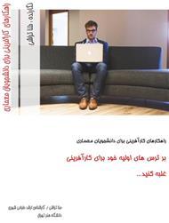 دانلود کتاب راهکارهای کارآفرینی برای دانشجویان معماری و طراحان