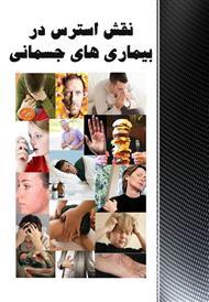 نقش استرس در بیماری های جسمی