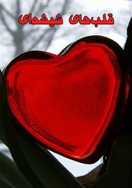 دانلود کتاب رمان قلبهای شیشهای