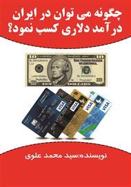 دانلود کتاب چگونه میتوان در ایران درآمد دلاری کسب نمود؟