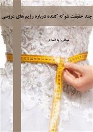 دانلود کتاب صوتی چند حقیقت شوکه کننده درباره رژیم های عروسی!