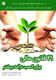 دانلود کتاب 21 قانون مالی برای کسب درآمد بیشتر