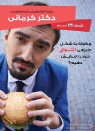 دانلود مجله الکترونیکی سلامت دکتر کرمانی - شماره 23