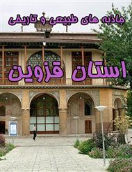 دانلود کتاب جاذبه های طبیعی و تاریخی استان قزوین