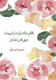 دانلود کتاب نقش مادران در تربیت دینی فرزندان