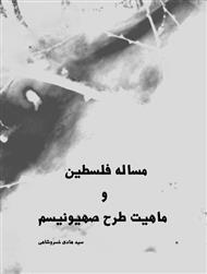 دانلود کتاب مساله فلسطین و ماهیت طرح صهیونیسم