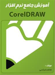 دانلود کتاب آموزش جامع نرم افزار corel draw