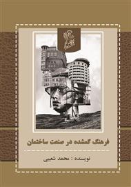 دانلود کتاب فرهنگ گمشده در صنعت ساختمان