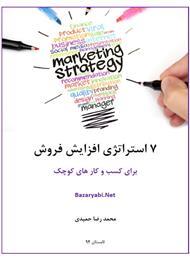 دانلود کتاب 7 استراتژی افزایش فروش برای کسب و کارهای کوچک