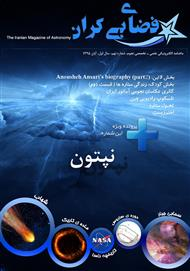 دانلود ماهنامه الکترونیکی نجومی فضای بیکران - شماره 9