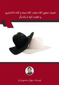 دانلود کتاب تعریف سئوی کلاه سفید، کلاه سیاه و کلاه خاکستری و تفاوت آنها با یکدیگر
