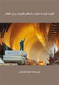 دانلود کتاب تقویت تونل به عنوان سازههای مقاوم در برابر انفجار
