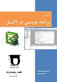 دانلود کتاب آموزش برنامه نویسی در اکسل