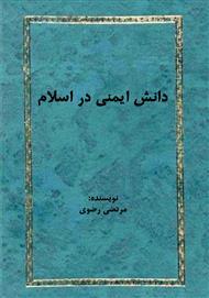 دانلود کتاب دانش ایمنی در اسلام