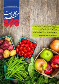 دانلود مجله سلامت مهر - شماره 2