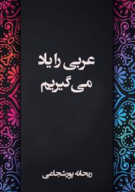دانلود کتاب عربی رو یاد میگیرم