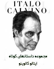 دانلود کتاب مجموعه داستان های کوتاه ایتالو کالوینو