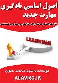 دانلود کتاب اصول اساسی یادگیری مهارت جدید