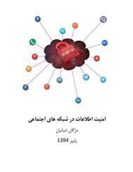 دانلود کتاب امنیت اطلاعات در شبکه های اجتماعی