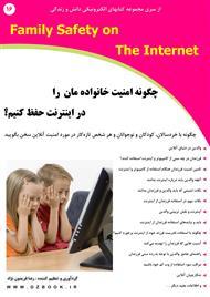 دانلود کتاب چگونه امنیت خانواده مان را در اینترنت حفظ کنیم؟