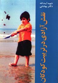 دانلود کتاب نقش آزادی در تربیت کودکان