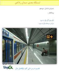 دانلود کتاب داستان ایستگاه بعدی، میدان راهآهن