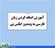 دانلود کتاب آموزش تصویری اضافه کردن زبان فارسی به ویندوز XP