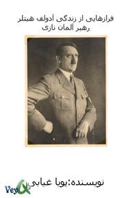 دانلود کتاب فرازهایی از زندگی آدولف هیتلر