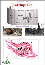 دانلود کتاب آموزش آمادگی در برابر زلزله