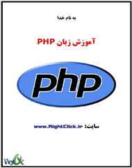 دانلود کتاب آموزش زبان PHP