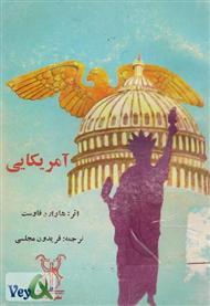 دانلود کتاب رمان آمریکایی
