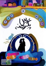 دانلود کتاب عروس پابرهنه