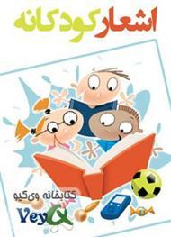 دانلود کتاب اشعار کودکانه