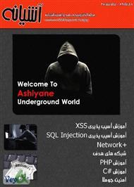 دانلود مجله هک و امنیت گروه آشیانه - شماره دوم