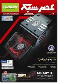 دانلود مجله تخصصی کامپیوتر ماهنامه عصر شبکه - شماره 109