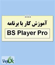 دانلود کتاب آموزش کار با برنامه BS Player Pro