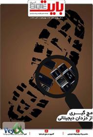 دانلود ضمیمه بایت روزنامه خراسان - شماره 194