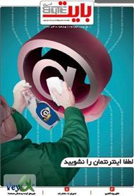 دانلود ضمیمه بایت روزنامه خراسان - شماره 195