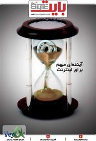 دانلود ضمیمه بایت روزنامه خراسان - شماره 213