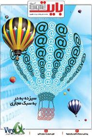 دانلود ضمیمه بایت روزنامه خراسان - شماره 217