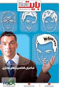 دانلود ضمیمه بایت روزنامه خراسان - شماره 219