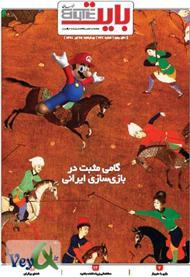 دانلود ضمیمه بایت روزنامه خراسان - شماره 231