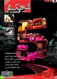 دانلود مجله تخصصی گرافیک نو شماره 26