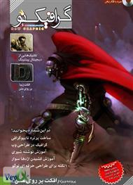 دانلود مجله تخصصی گرافیک نو شماره 27