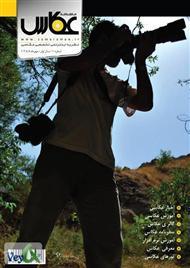 دانلود ماهنامه تخصصی عکاسی - شماره اول