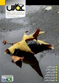 دانلود ماهنامه تخصصی عکاسی - شماره دوم