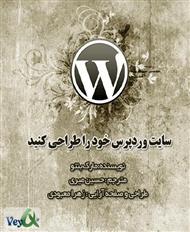 دانلود کتاب سایت وردپرس خود را طراحی کنید