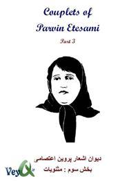 دانلود کتاب دیوان اشعار پروین اعتصامی