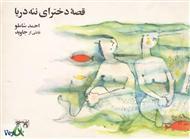 دانلود کتاب قصه دخترای ننه دریا