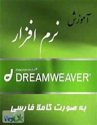 دانلود کتاب آموزش نرم افزار Dreamweaver